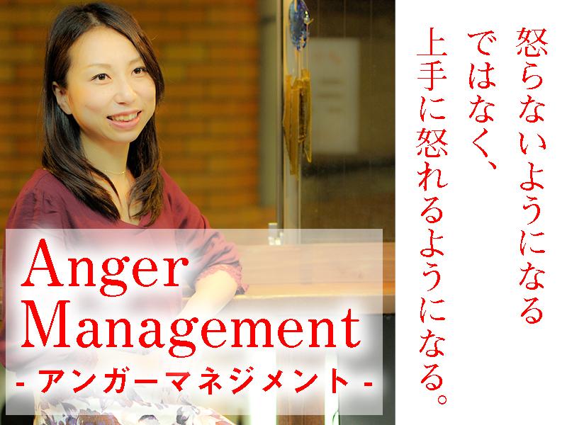 アンガーマネジメント入門講座/Smile Of Partner
