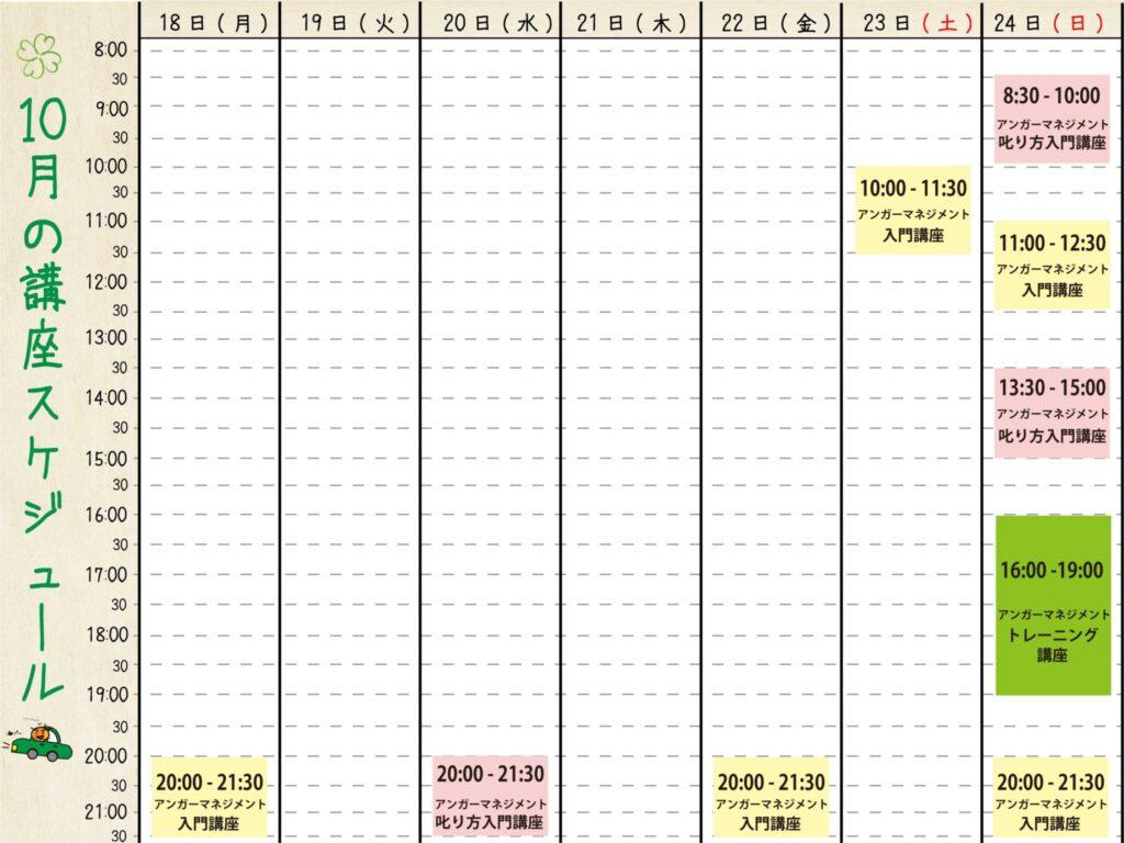アンガーマネジメント講座日程2021年10月18日ー10月24日