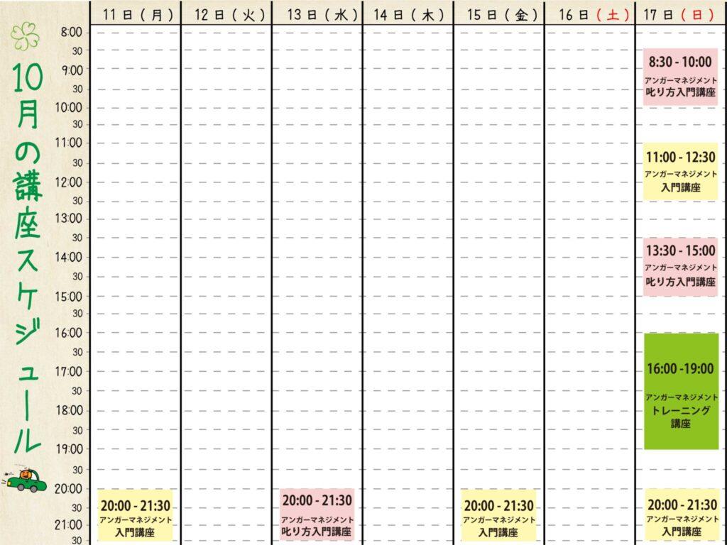 アンガーマネジメント講座日程2021年10月11日ー10月17日