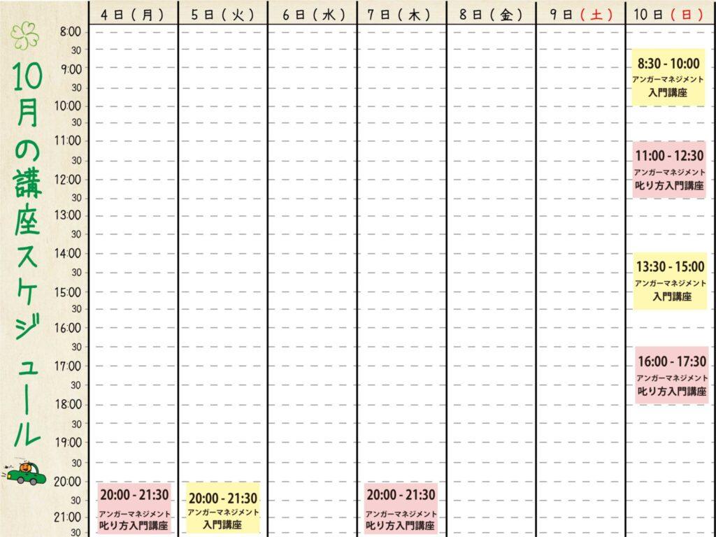 アンガーマネジメント講座日程2021年10月4日ー10月10日