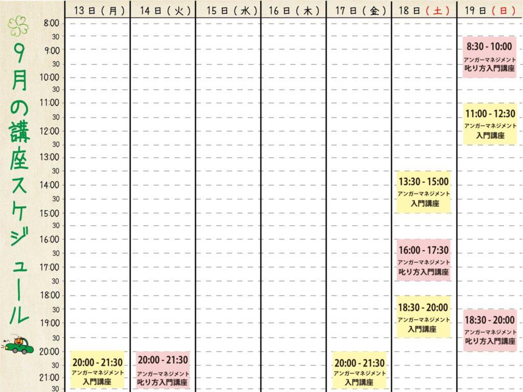 アンガーマネジメント講座日程2021年9月13日ー9月19日